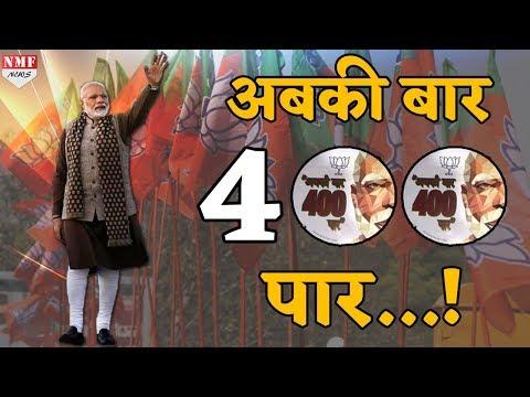Modi ने किया BJP का जोश है हाई अब 400 पार की लड़ाई !