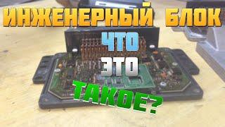 Инженерный блок Январь 5.1 - J5 Online Tuner