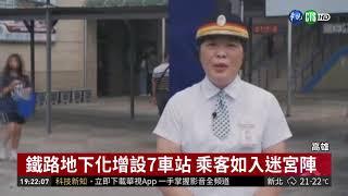 高雄鐵路地下化將通車 懶人包出爐| 華視新聞 20181010