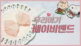 DIY # 14 [베이비 밴드] 내 손으로 우리 아기 …