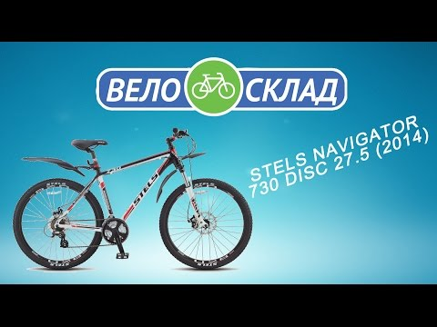 Обзор велосипеда Stels Navigator 730 Disc 27 5 (2014)