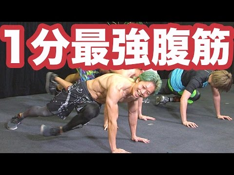 1分間最強腹筋有酸素運動 | Muscle Watching