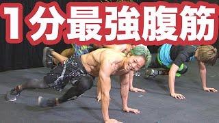 1分間最強腹筋有酸素運動 | Muscle Watching thumbnail
