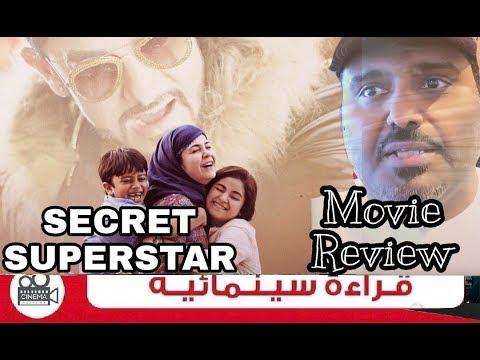 Download Secret Superstar Movie Review | Aamir Khan |   ( Eng Subtitles)مراجعة الفيلم الهندي بالعربي عامر خان