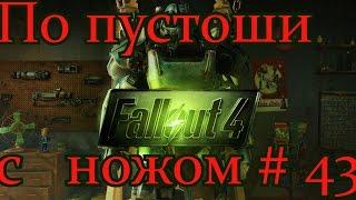 Fallout 4. По пустоши с ножом. 43 Паладин Данс