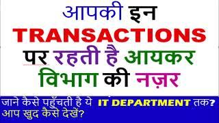 KNOW TRANSACTIONS TRACKED BY INCOME TAX DEPARTMENT, आपके इन ट्रांजेक्शन पर रहती है आयकर विभाग की नजर