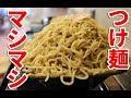 大食いつけ麺マシマシ つけ麺YUTAKA の動画、YouTube動画。