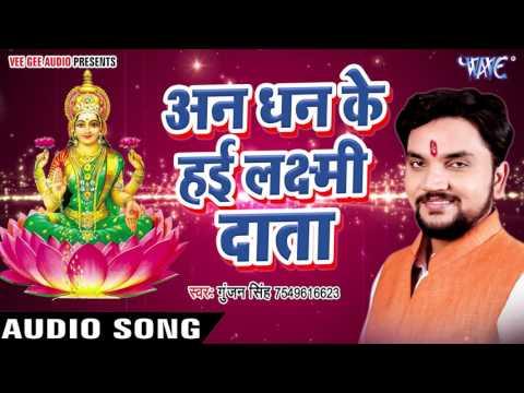 अन्न धन के हई लक्ष्मी दाता - Hokhela Poojanwa - Gunjan Singh - Laxmi Mata Bhajan