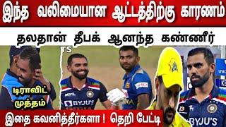 Deepak Chahar The Man Of the Match Interview   India vs Sri Lanka 2nd Odi Post Match Presentation