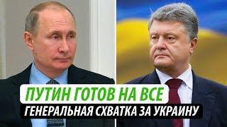 Путин готов на все. Генеральная схватка за Украину