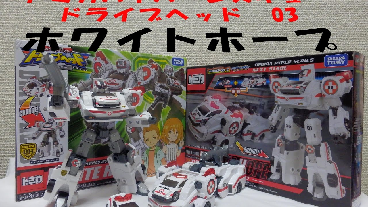 Takara Tomy Tomica Hyper Series Rescue White Hope