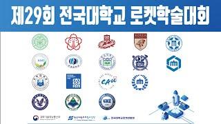 29회 전국대학교 로켓학술대회