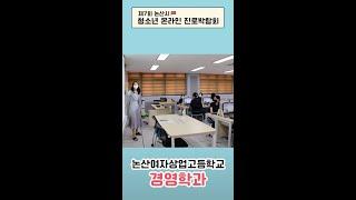 논산여상 경영학과 활동 소개 #Shorts