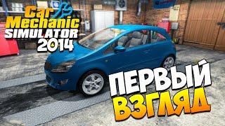 Car Mechanic Simulator 2014   Первый взгляд