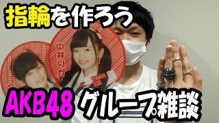 シルバーアクセの作り方を勉強しながら、AKB48グループの雑談をするユル...