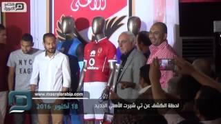 مصر العربية | لحظة الكشف عن تي شيرت الأهلي الجديد