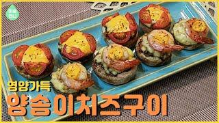 [간단요리] 영양가득 양송이토마토치즈구이와 양송이새우치…