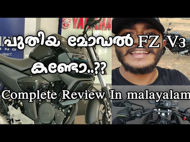 Fz Fi V3 Complete Review in malayalam