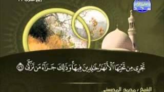 سورة طه الشيخ محمد المحيسني surah Taha
