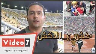 الدكش يكشف ماذا فعل جمهور الأهلى أمام تاوشيب   ورد فعل الخطيب خلال المباراة