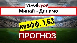 Минай Динамо К Прогноз На Футбол Украина Премьер Лига Сегодня