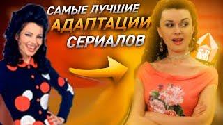 Самые лучшие/успешные российские адаптации сериалов -  КиноВар