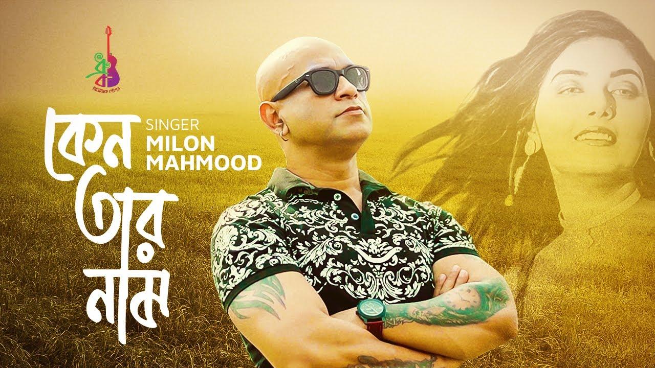 Keno Tar Nam   কেন তার নাম    Milon Mahmood   Ashpiya Ohi   Bangla Song 2021