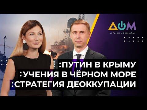 Санкции за приезд Путина в Крым и ответ на учения в Чёрном море. Подробности