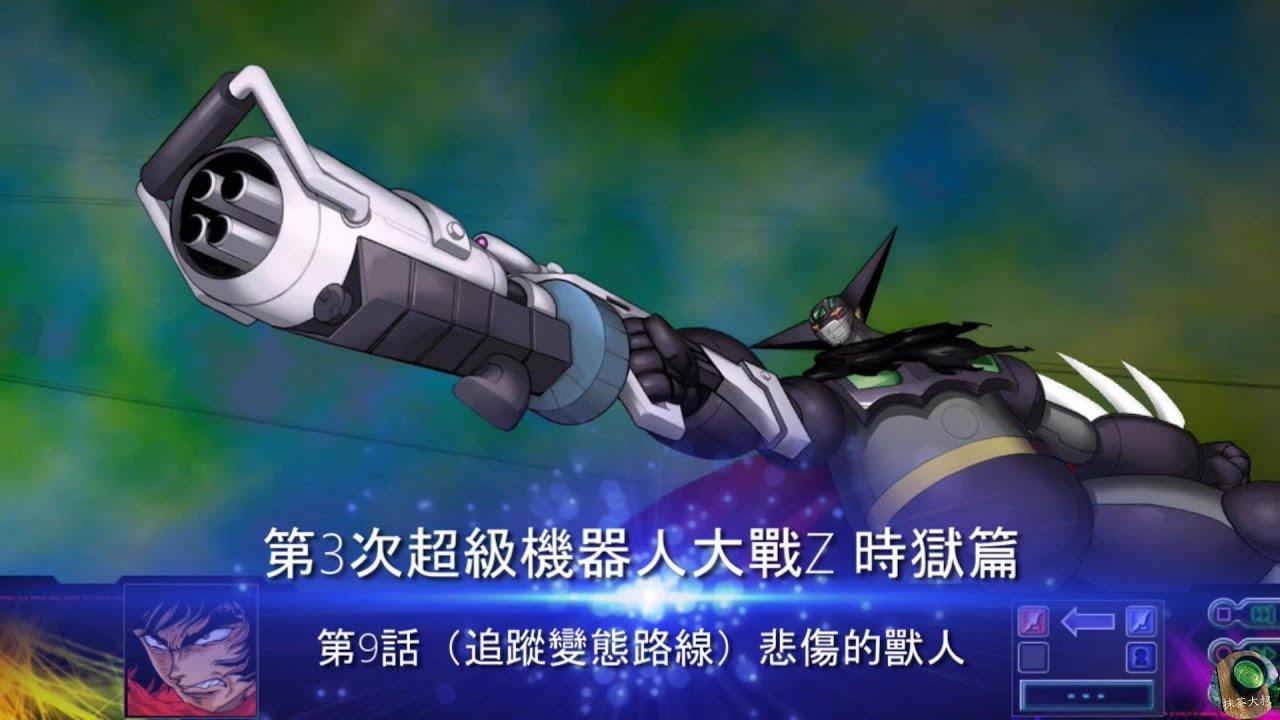 第3次超級機器人大戰Z 時獄篇 中文劇情 第9話(追蹤變態路線)悲傷的獸人 - YouTube