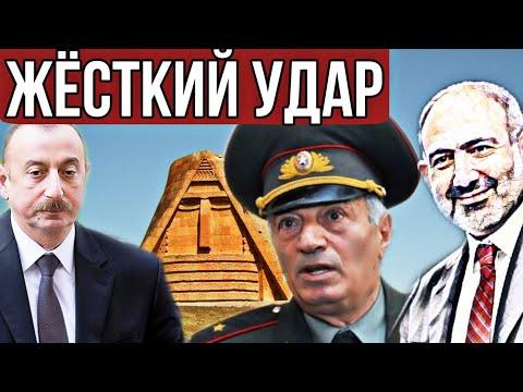 Жёсткий Удар Армянского Генерала. Алиев Молчит