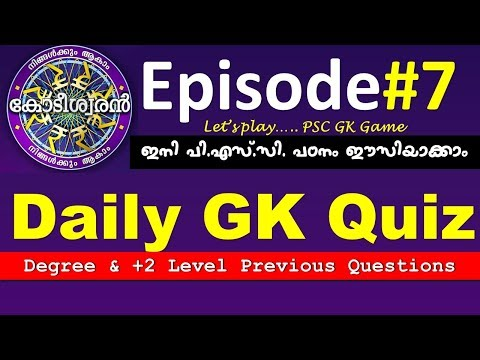 Daily GK Questions Episode#7 | Kerala PSC Previous  General Knowledge Questions Quiz | A2Z Tricks