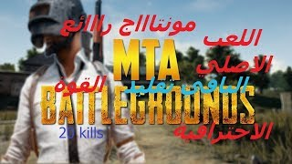 Mta Battlegrounds Top Kills Montage Squad #1