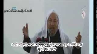 Sheikh Qaradawi condemning murder of Shaheed Abdul Quader Mollah