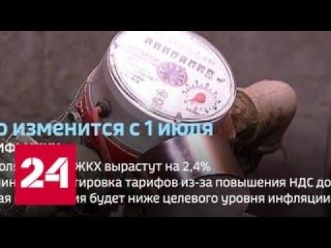 Что изменится в жизни россиян с 1 июля 2019 года - Россия 24
