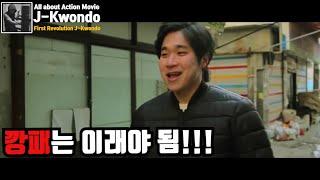 [영화리뷰/결말포함] 오락실 철권 역관광의 전설 구의협…