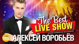 Алексей Воробьёв  - The Best Live Show 2018