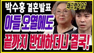 박수홍 결혼발표 아들 오열에도 끝까지 반대하더니 결국!