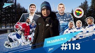 «Раздевалка» на «Зенит-ТВ»: выпуск №113