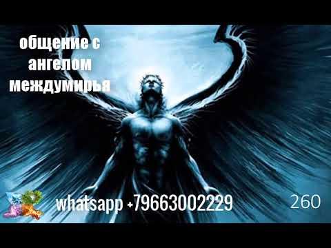 260. общение с ангелом междумирья Новые видео на сайте Https://lightportal.ru/video