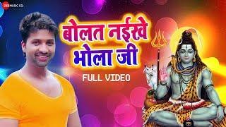 बोलत नईखन भोला जी Bolat Naikhan Bhola Ji Full | Raj Yadav | Arya Sharma