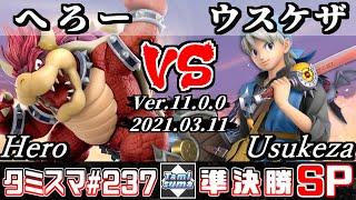 【SSBU】TamisumaSP237 Semifinals Hero(Bowser) VS Usukeza(Hero) - Smash Ultimate Online 【スマブラSP】第237回タミスマSP大会(2021/03/11開催) ...