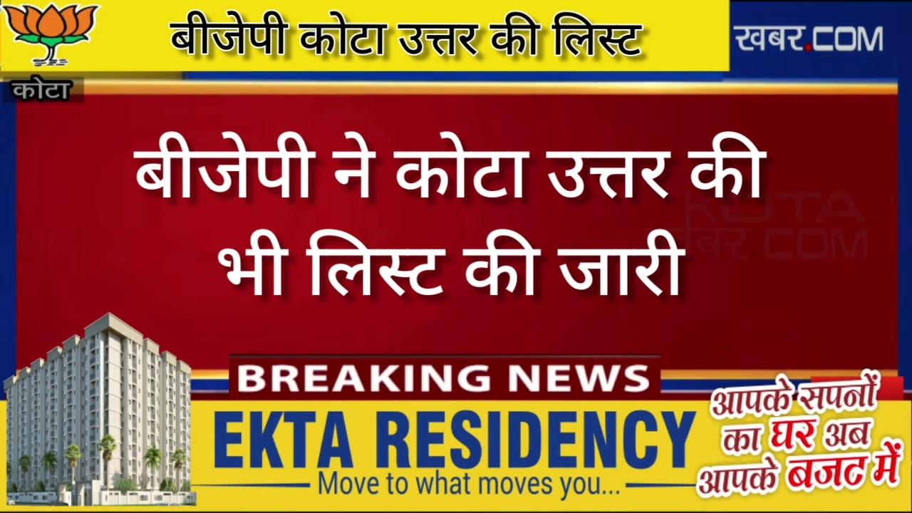 बीजेपी कोटा उत्तर की लिस्ट जारी Kotakhabar. com 18-10-2020
