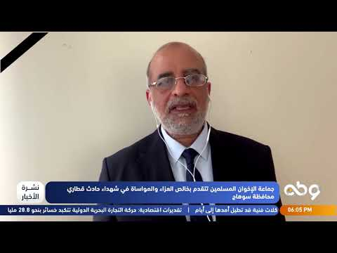 كلمة الدكتور طلعت فهمي المتحدث الإعلامي لجماعة الإخوان المسلمين حول حادث قطاري سوهاج