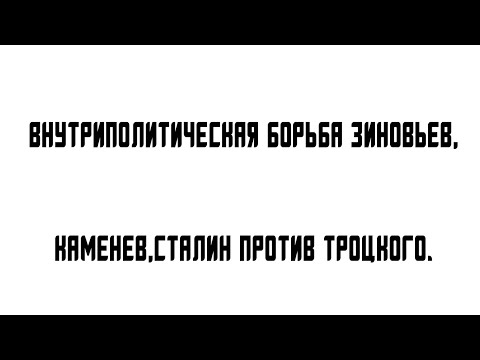 Внутриполитическая борьба Зиновьев, Каменев, Сталин против Троцкого