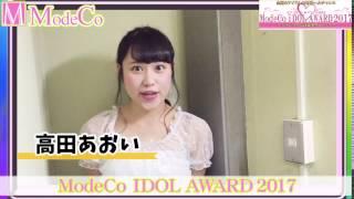 iDOL AWARD 2017 高田あおい 【modeco233】【m-event06】