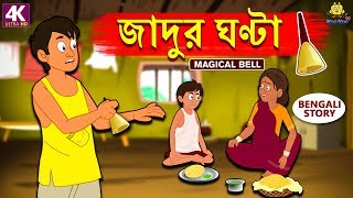 জাদুর ঘণ্টা - Magische Glocke | Rupkothar Golpo | Bangla Cartoon | Bengali Fairy Tales | Koo Koo-TV