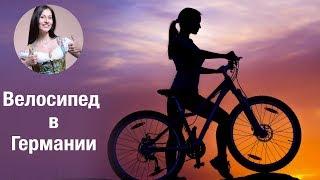 Как выбрать велосипед в Германии и где купить? 🚴(, 2017-07-26T07:42:06.000Z)