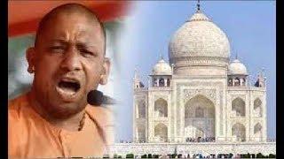 योगी का ऐलान जल्द ही ताजमहल को तोड़कर बनेगा शिव मंदिर मचा सियासी घमासान