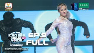I Can See Your Voice Cambodia - EP 9 Full HD