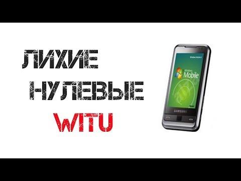 Samsung Witu SGH - I900 как это было